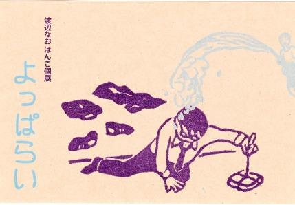 2010.10 一ヶ月の間、高円寺のBAR「クルや」さんにて個展。 飲み屋さんにちなんで「よっぱらい展」としました。 酔っぱらいが沢山並ぶも、観てる人は皆上手にお酒が飲める方達でした。