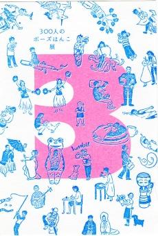 2014.3 西荻窪FALLさんで、9回目の個展。 ご注文いただいた300人分のポーズはんこの図案が並びました。 今までに作ったポーズはんこをまとめた図録的な本を作りました。 いつもは作った順番で並べていましたが、この時はジャンルで並べました。