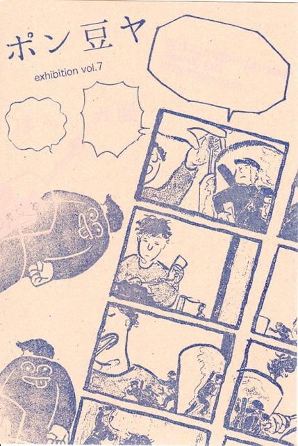 2013.3 「FALL」さんにて7回目の個展。 「はんガ展」 はんことマンガの展示会でした。 初の試みでしたが、マンガを描くのは楽しかったです。 「はんガ帳」という展示作品をまとめた本を作って販売しました。
