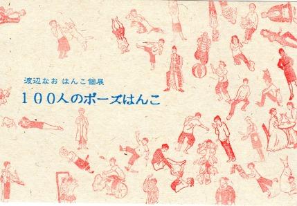 2010.3 再び「FALL」さんに出現。 2回目の個展。「100人のポーズはんこ展」。 2008年から受注していた「ポーズはんこ」が一同に会す。