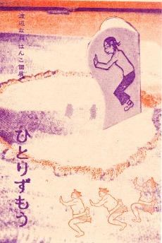2009.4 西荻窪のショップギャラリー「FALL」さんに「ポン豆ヤ」出現。 初の個展。展示タイトルは「ひとりずもう」。 ひとりずもうばかりしているはんこや、手作り紙相撲などがならぶ。