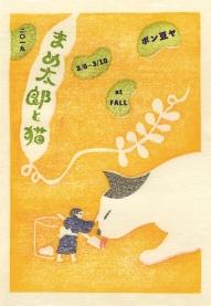 2019.3 西荻窪FALLさんにて『まめ太郎と猫』展。一寸法師と猫のお話で絵本を作りました。絵本に使った消しゴムハンコ、張り子、2018年末から再びハマっている木版画などを展示、販売しました。