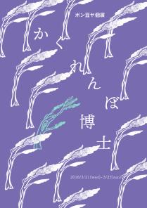 西荻窪FALLさんで9回目の個展「かくれんぼ博士」展を開催。 突然思いついた、色々なものに擬態する博士、というキャラクターで絵合わせカードを作りました。 「カワイイヲリガミ」とうう本を見て作った折り紙も一緒に並べたり。 ちょっとよく分からない展示になってしまいましたが、たのしかったです。