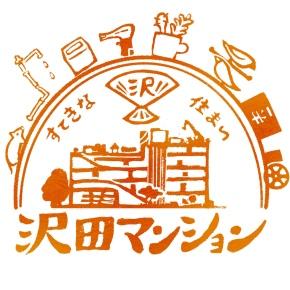 2019/9/23 沢田マンション