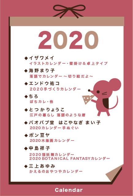 2020中面