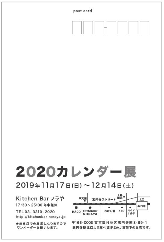 2020宛名