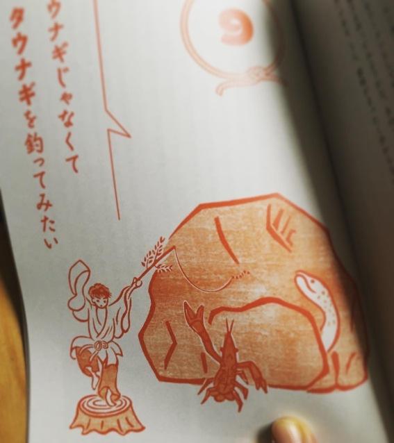 玉置標本「捕まえて食べたい」の扉絵