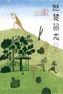 2020.3.4~8:旅の思い出を消しゴムハンコで綴った本を作りました。展示では木版画の背景にはんこを押して絵を描きました。